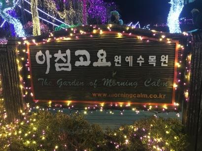 seoul-garden